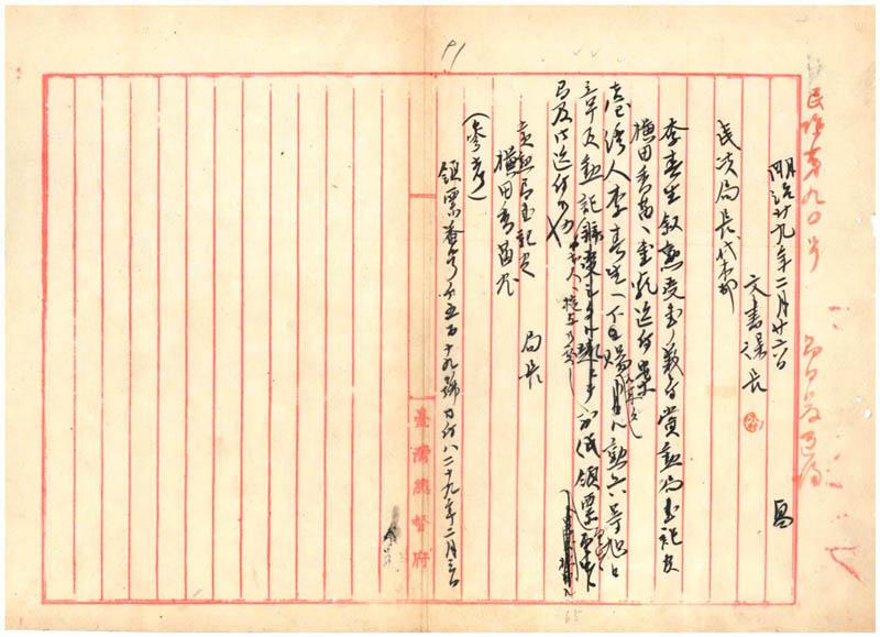 《台灣總督府公文類纂》編號000000130080089