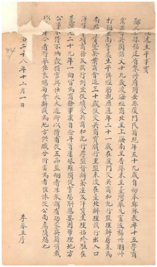 《台灣總督府公文類纂》編號000000130080082
