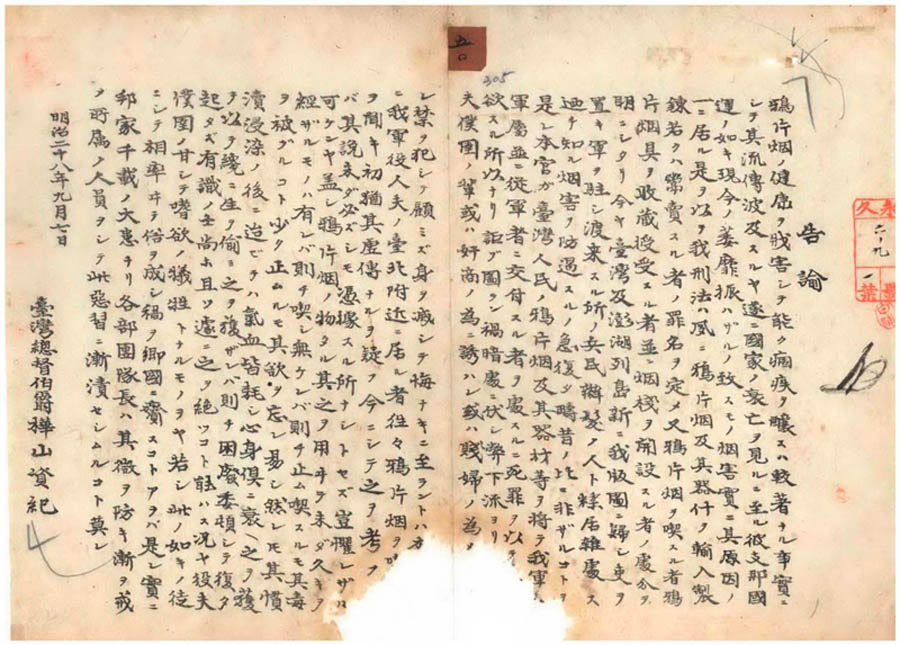 禁止日本軍人軍伕軍屬吸食鴉片之告諭