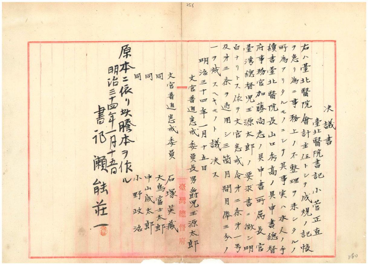 圖二︰小菅正直受處罰之決議書