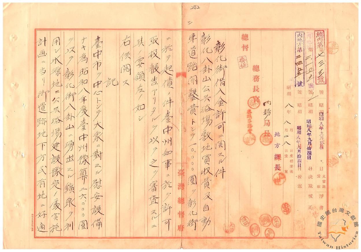 圖一:彰化街借款許可案(之一)(資料來源:臺灣總督府檔案000106120040273)