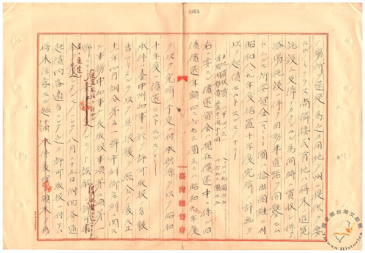 圖二:彰化街借款許可案(之二)(資料來源:臺灣總督府檔案000106120040274)