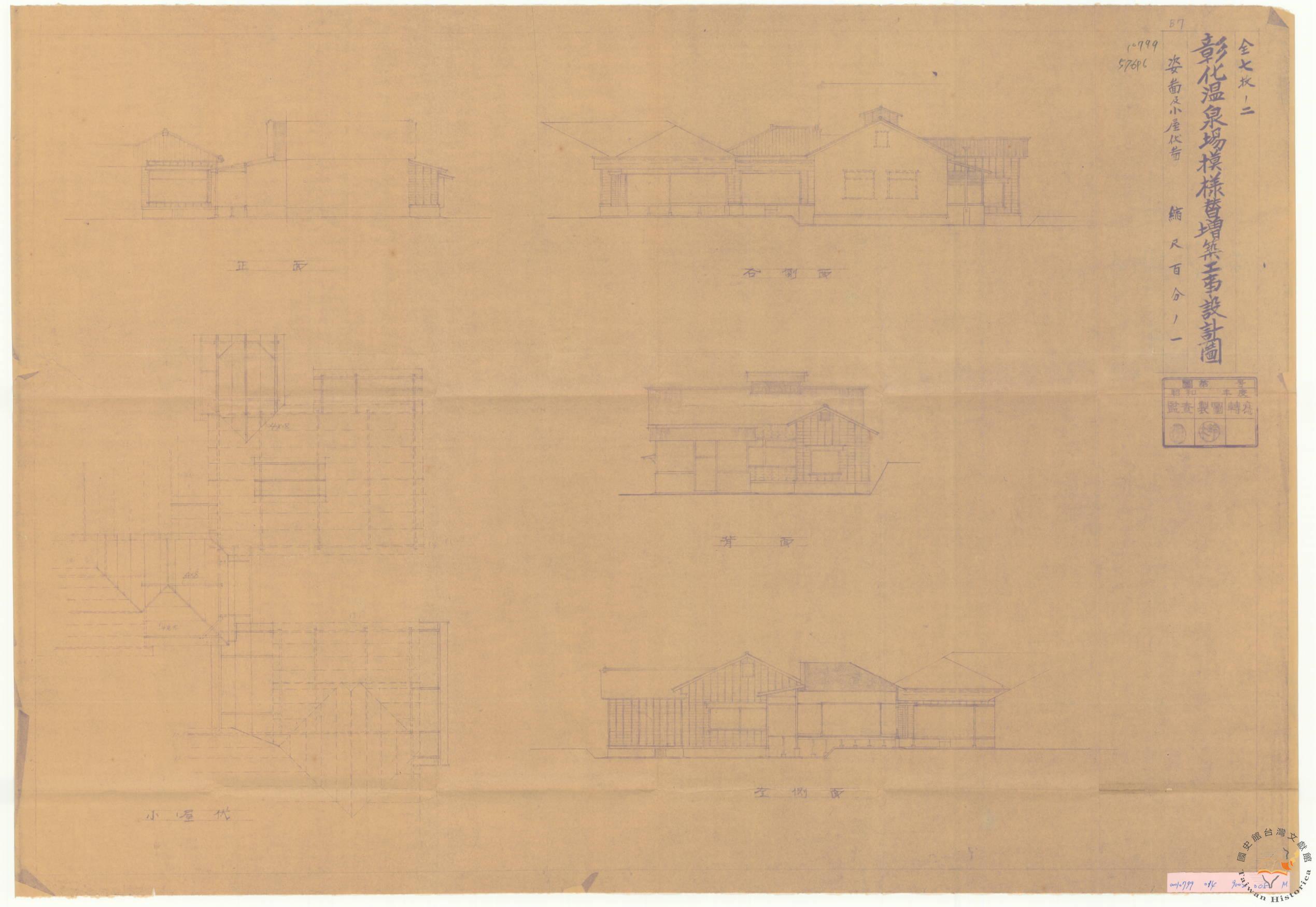 圖五:彰化溫泉場模樣替增築工事設計圖(資料來源:臺灣總督府檔案000107990149002005M)