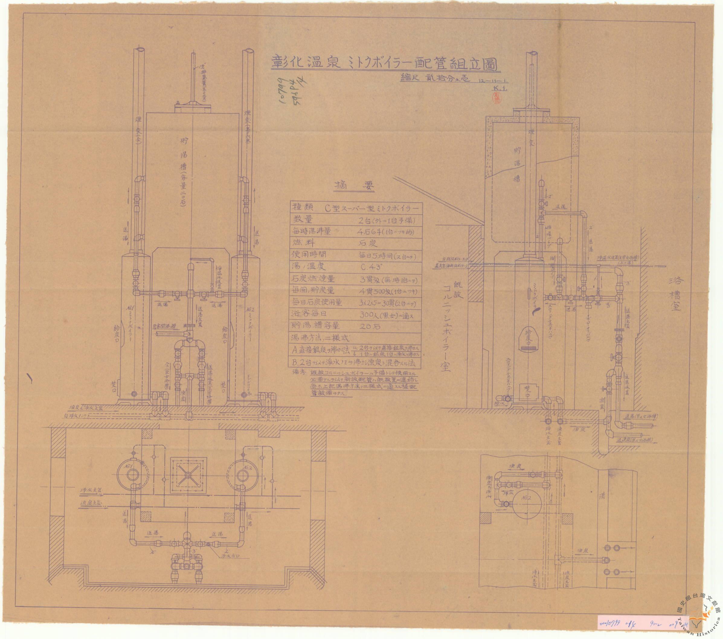 圖六:彰化溫泉蒸氣罐配管組立圖(資料來源:臺灣總督府檔案000107990149002009M)