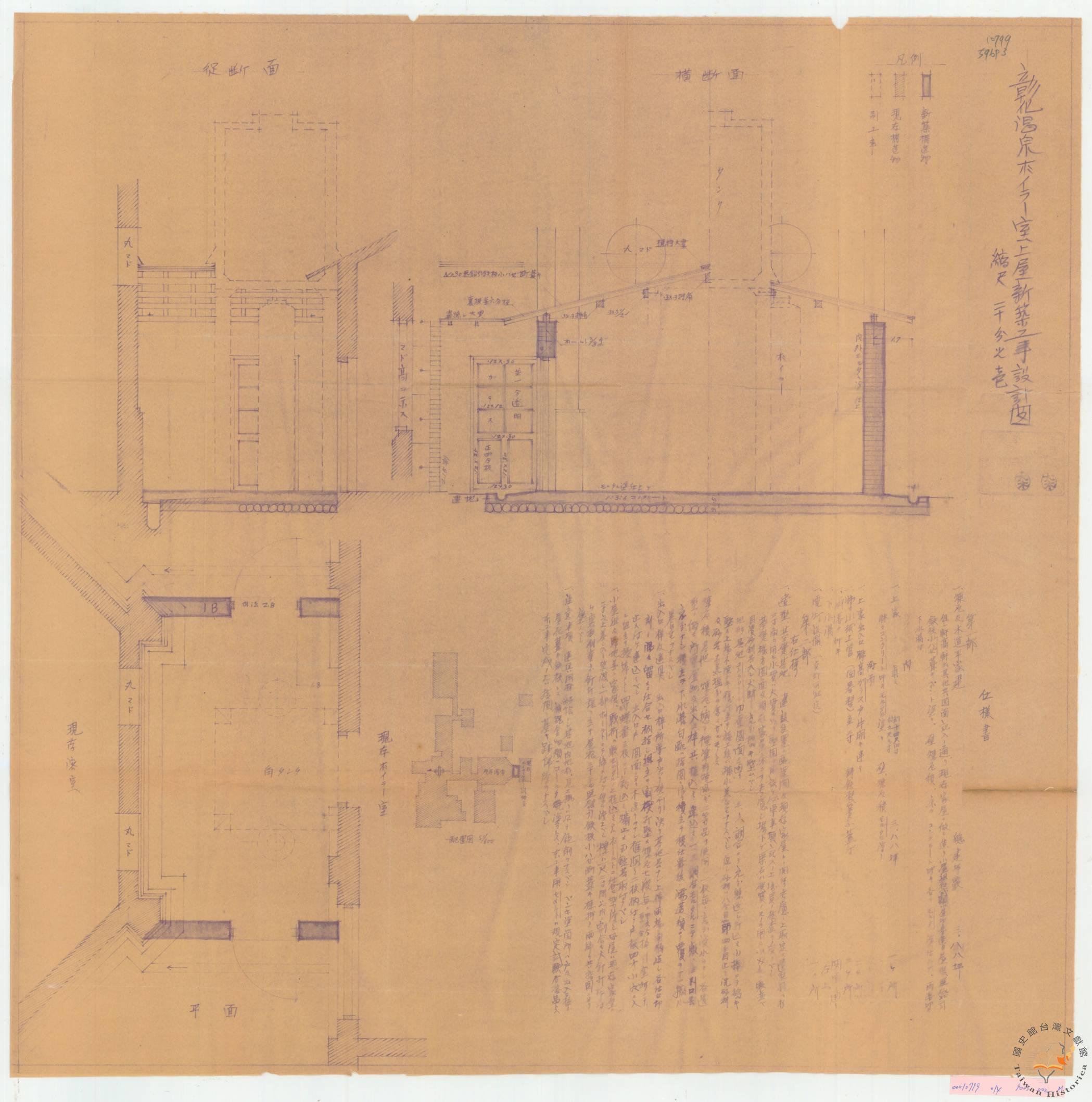 圖八:彰化溫泉場ホイラー室上屋新築工事設計圖(資料來源:臺灣總督府檔案000107990149003002M)