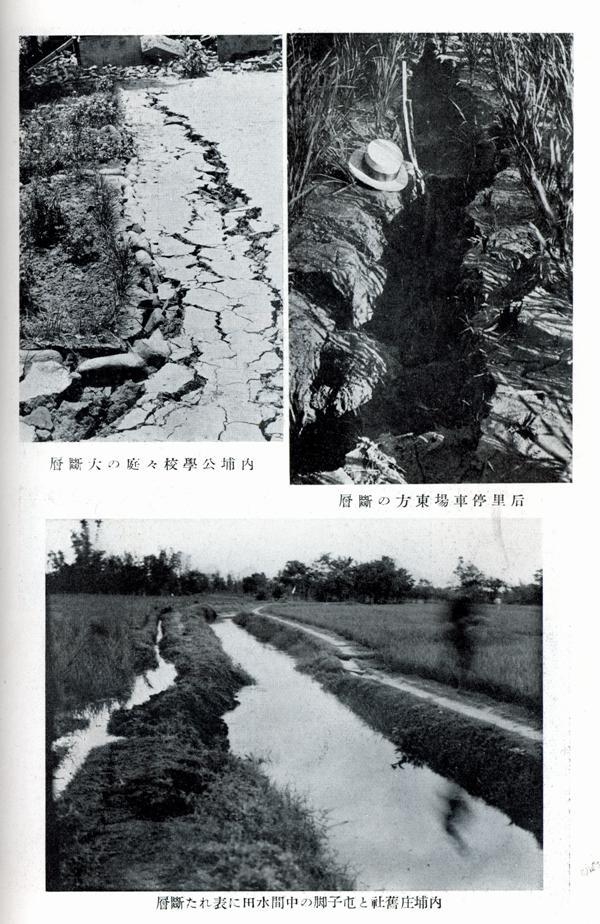 圖4.新竹臺中大地震後於后里產生的斷層