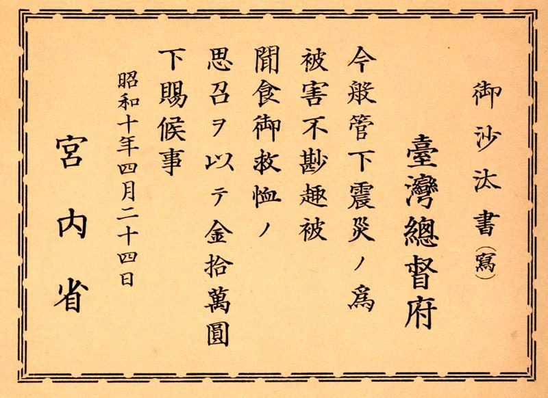 圖8.日本天皇通知書