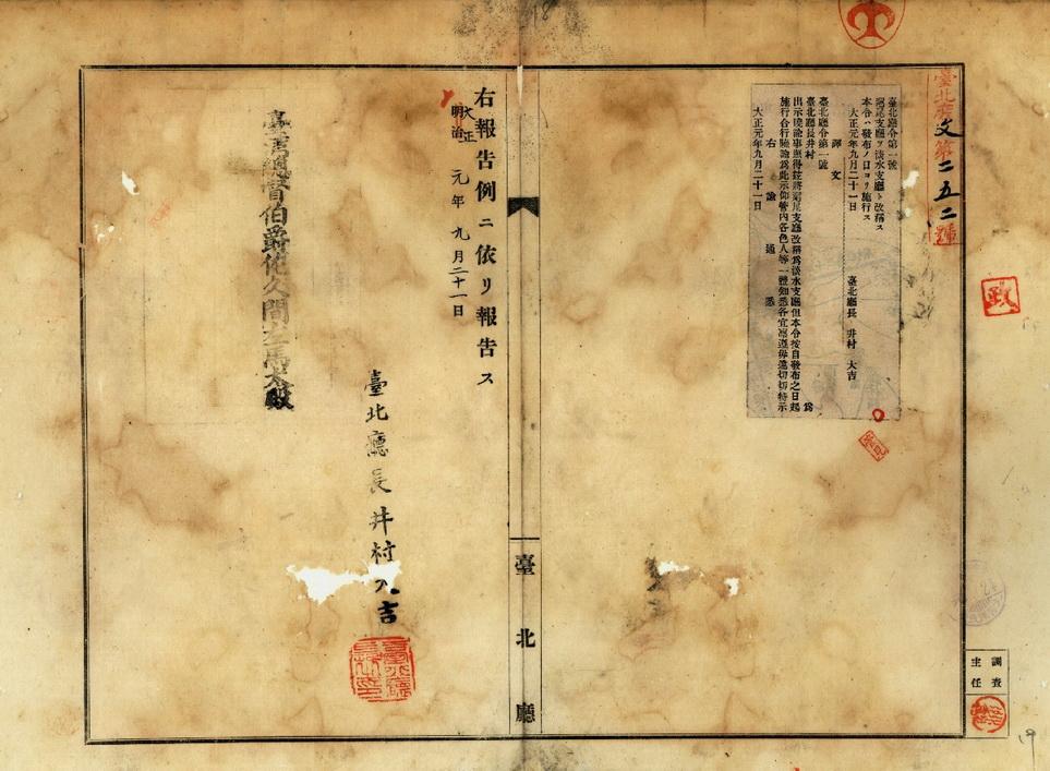 圖1:台北廳以廳令第1號公告滬尾支廳改名,並以台北廳文字第252號向臺灣總督府報告。(資料來源:臺灣總督府檔案000019230020018)
