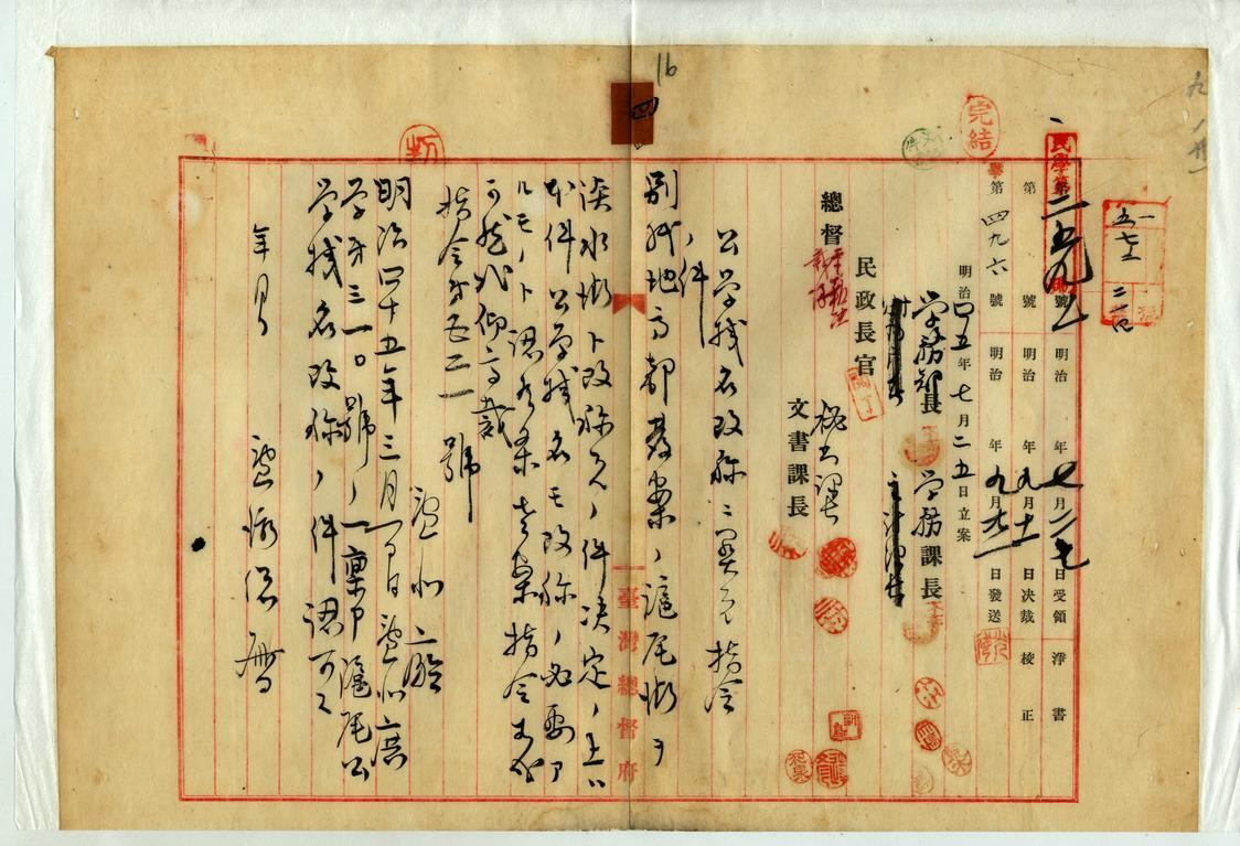 圖9:臺灣總督府指令第521號原稿,同意滬尾公學校改名淡水公學校。(資料來源:臺灣總督府檔案00055020040012)