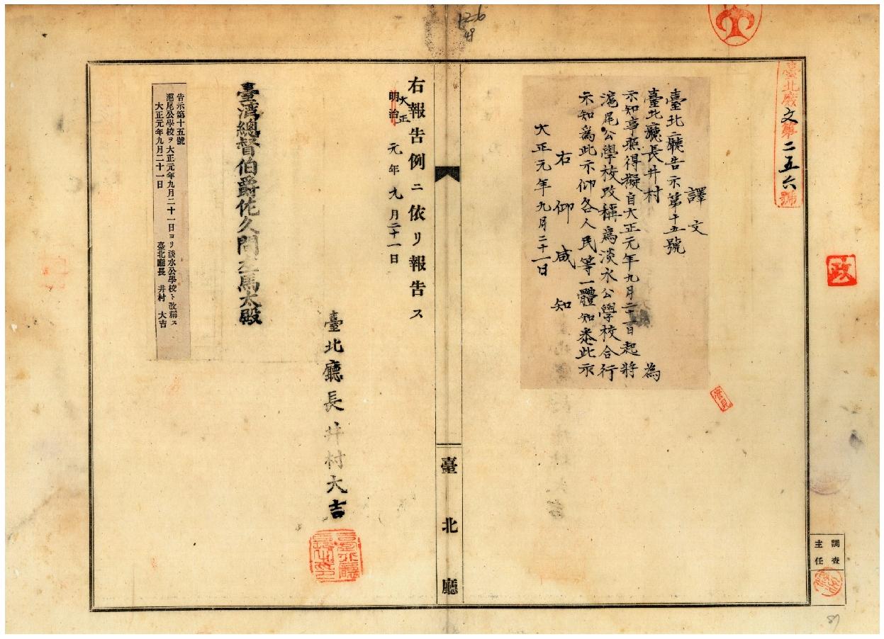 圖10:台北廳告示第15號,公告滬尾公學校改名為淡水公學校。(資料來源:臺灣總督府檔案000019240230068)