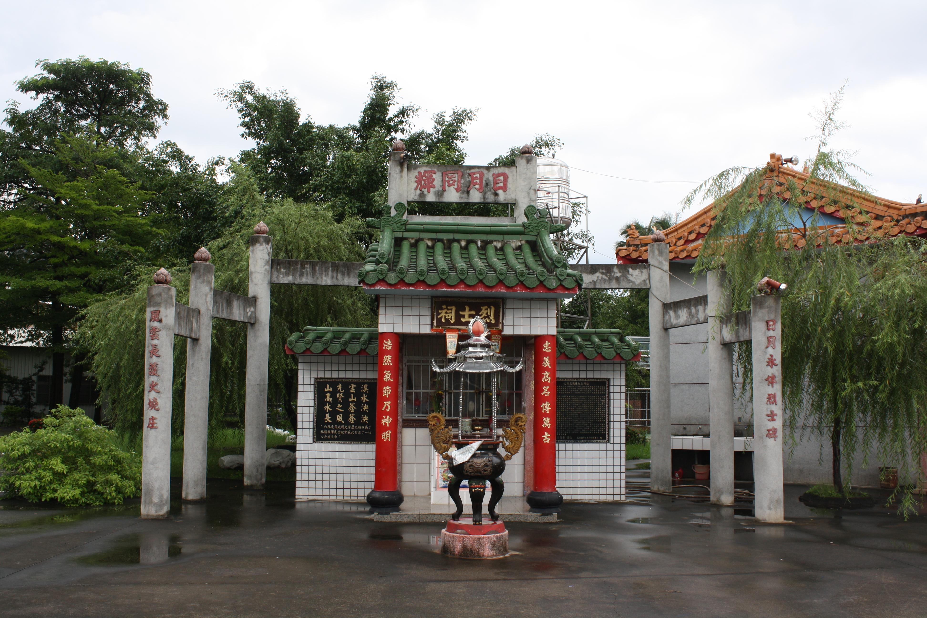 圖4:六堆客家聯軍抗日紀念公園烈士祠(楊欽堯攝)