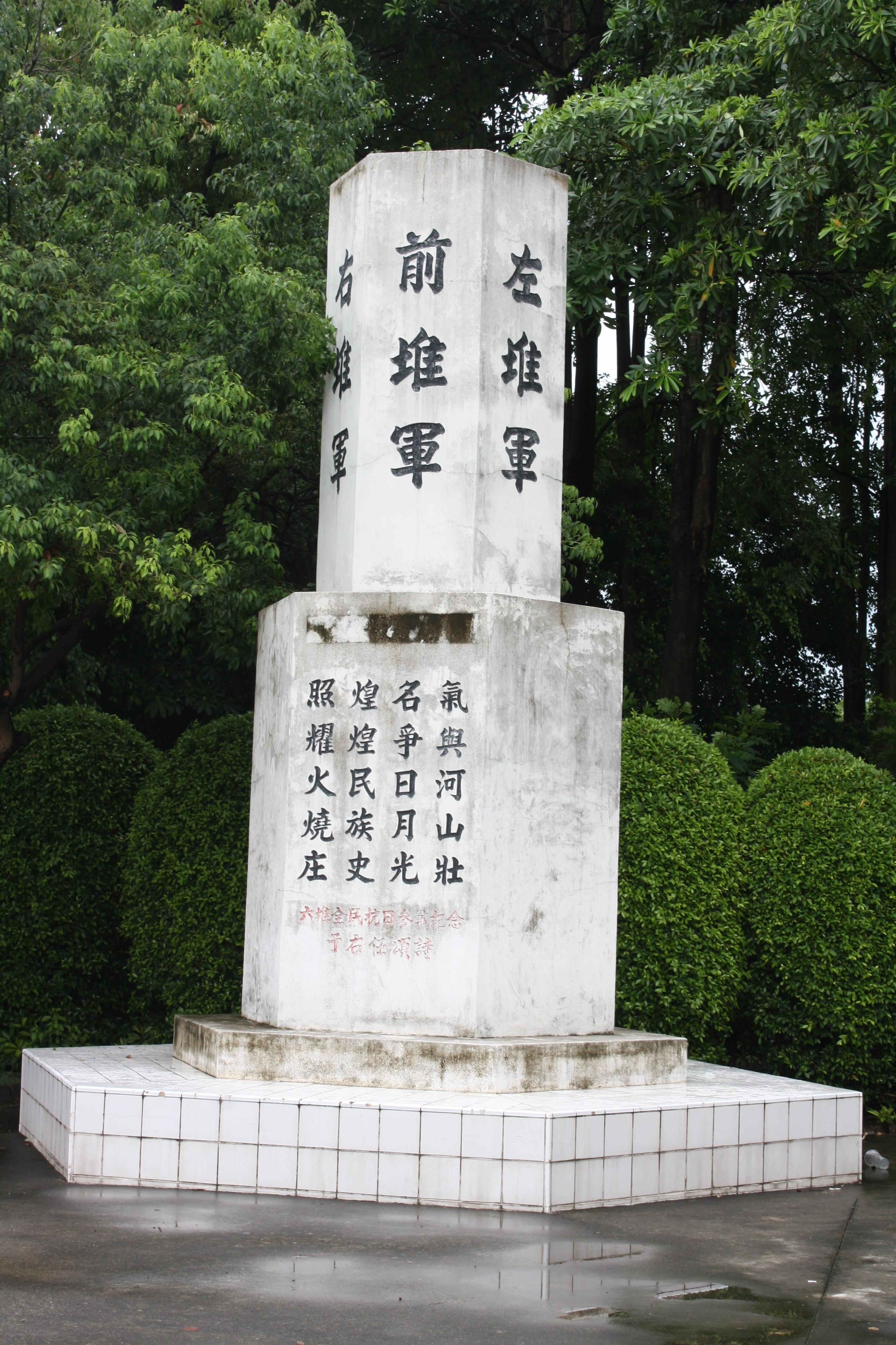 圖5:六堆客家聯軍抗日紀念公園內于右任題字(楊欽堯攝)