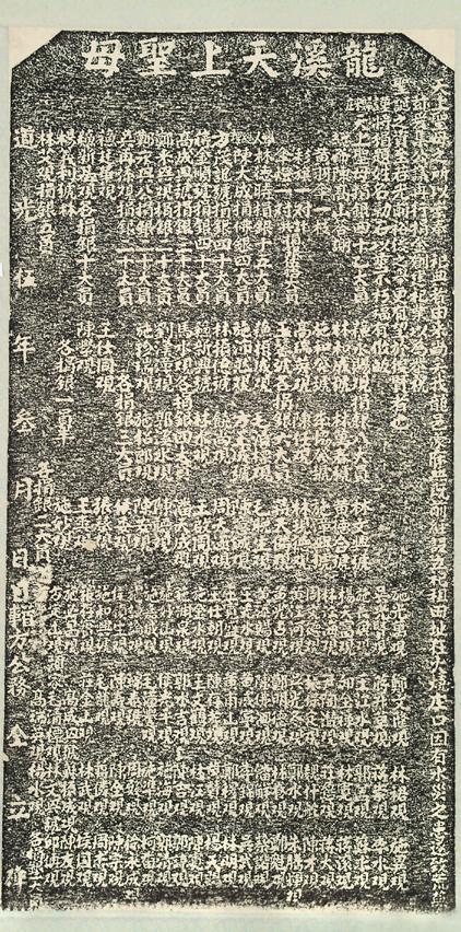 圖1-1:慈鳯宮「龍溪天上聖母」碑文拓本(本館典藏)