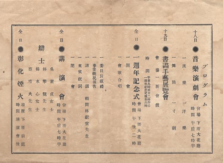 圖1:霧峰一新會創立一週年慶祝活動節目單內容(郭双富先生提供)