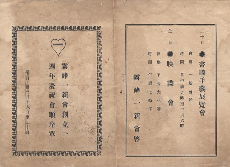 圖2:霧峰一新會創立一週年慶祝會順序單封面與封底(郭双富先生提供)