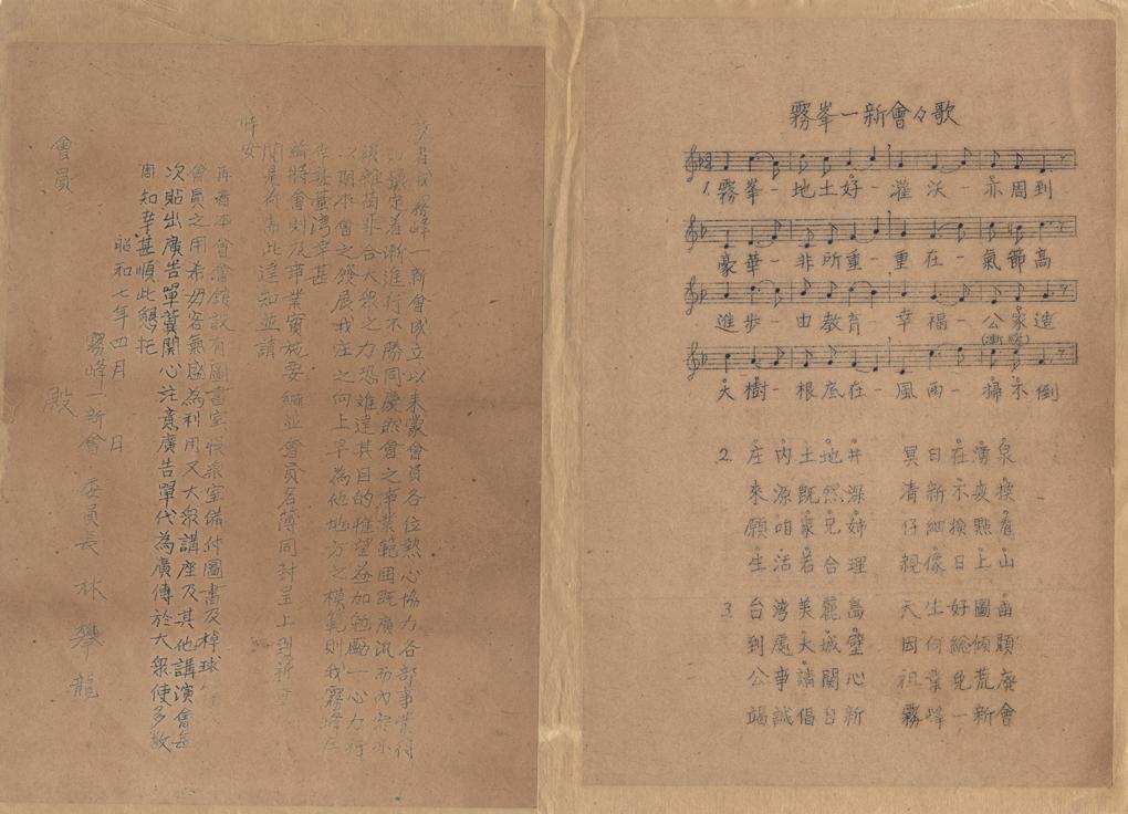 圖3:霧峰一新會會歌(郭双富先生提供)