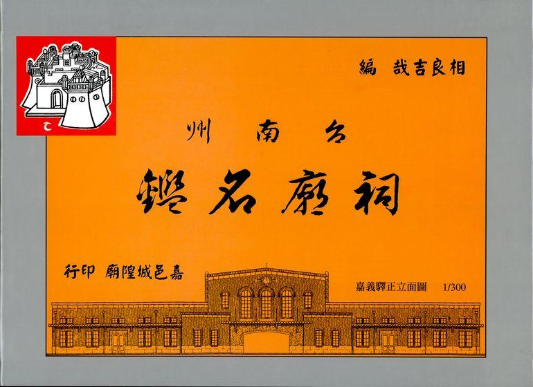 《臺南州祠廟名鑑》書套(新版)