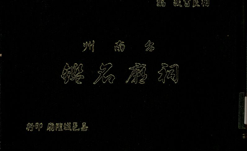 《臺南州祠廟名鑑》封面(新版)