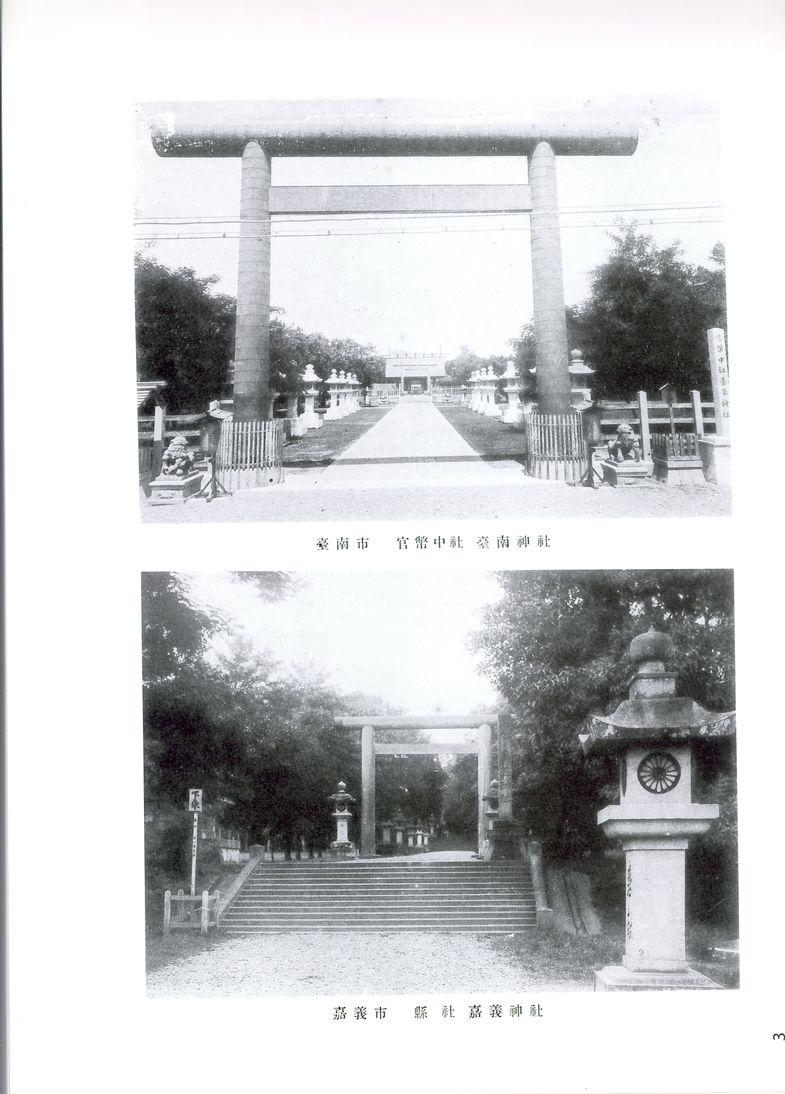 本書內文:老照片-臺南神社、嘉義神社