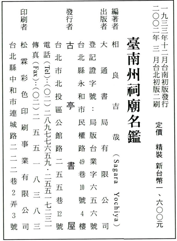 本書新版版權頁
