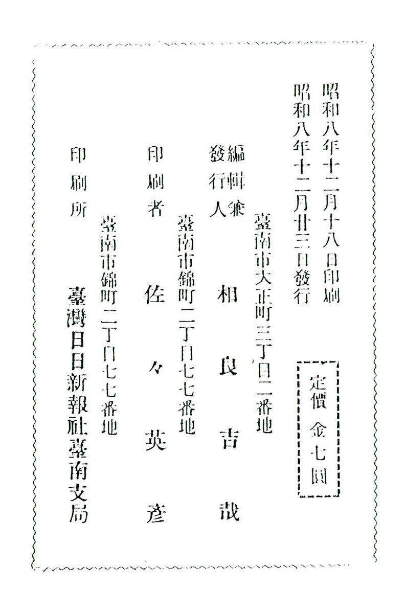 本書原版版權頁