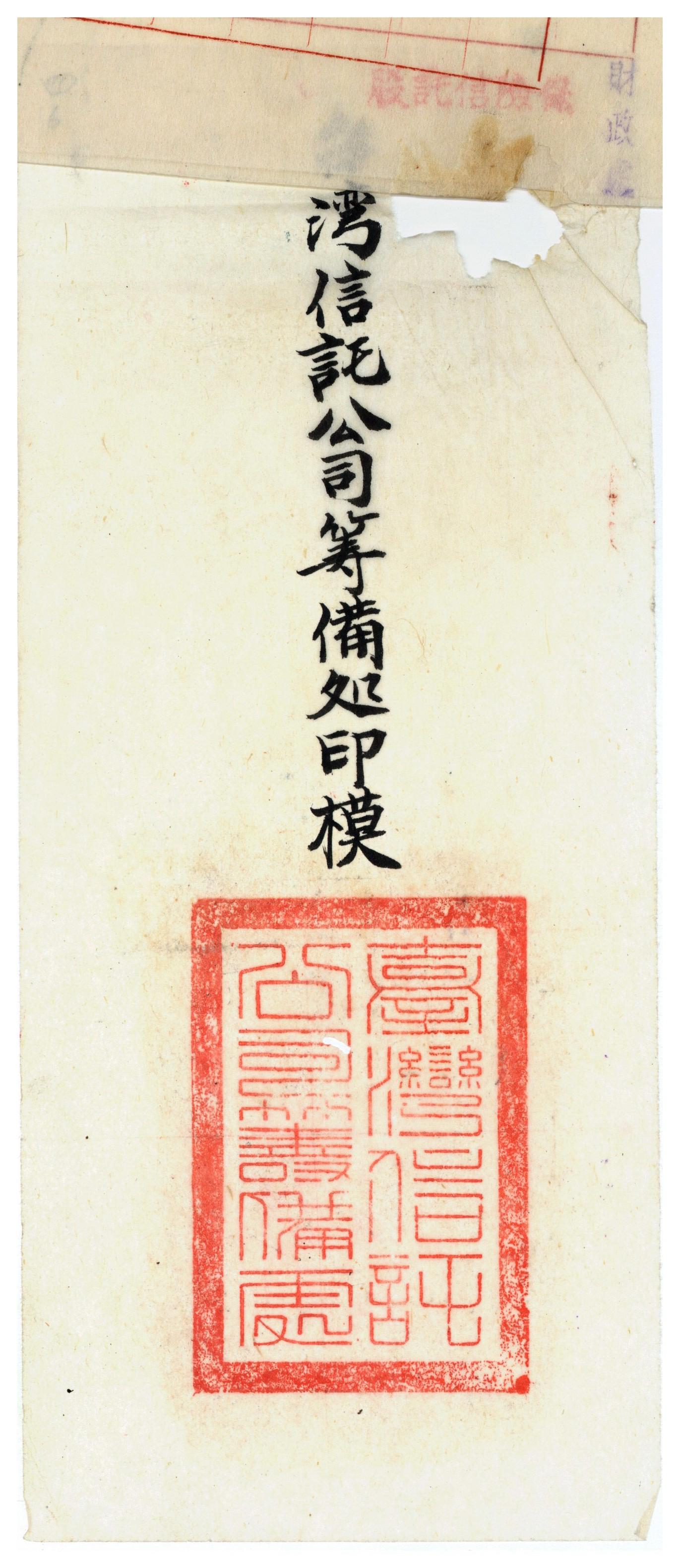 圖5:臺灣信託公司籌備處臨印模(資料來源:臺灣省級機關檔案00400212004006)