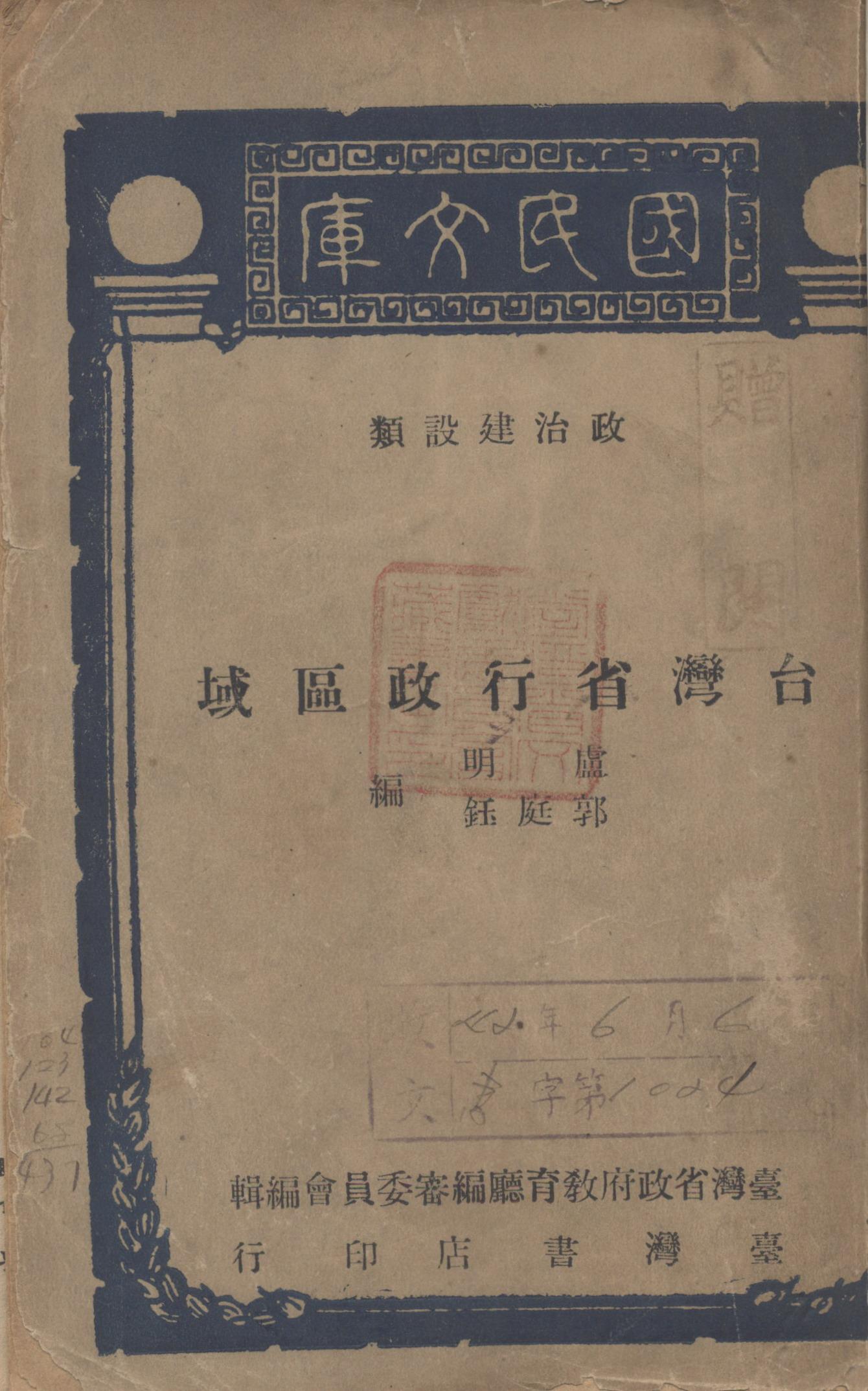 《臺灣省行政區域》封面