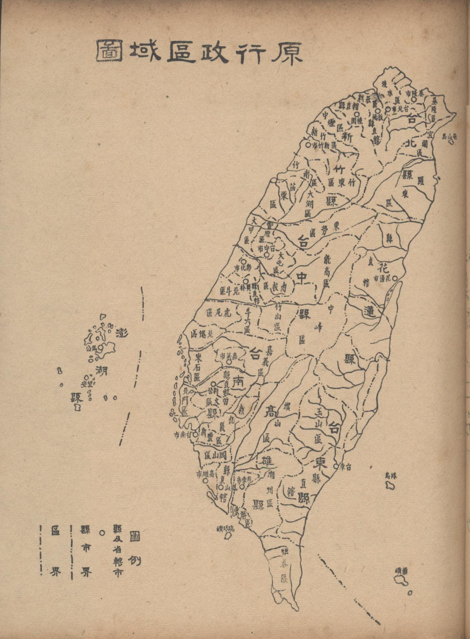 行政長官公署時期行政區域圖