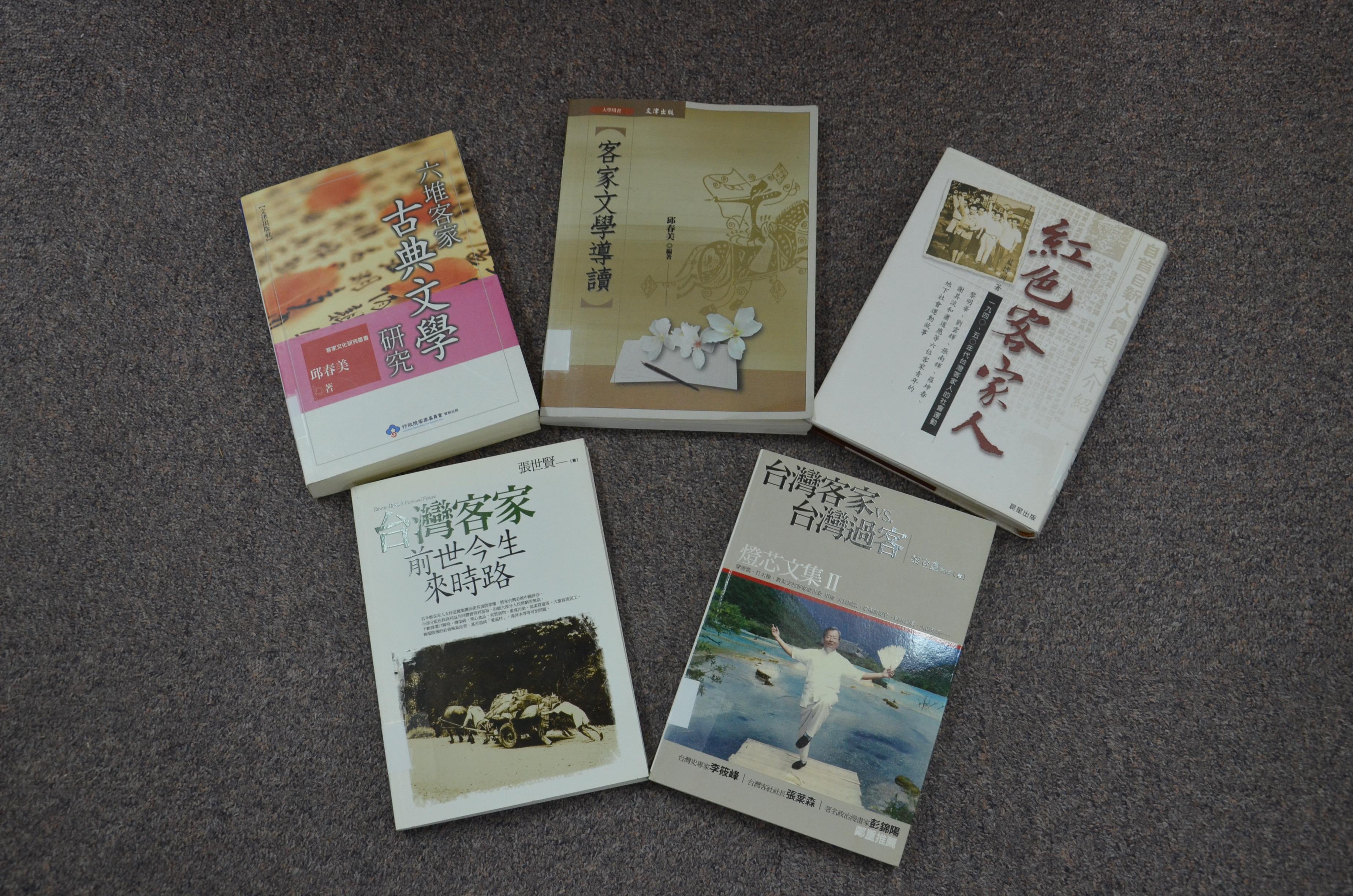 《六堆客家古典文學研究》等5冊新上架圖書