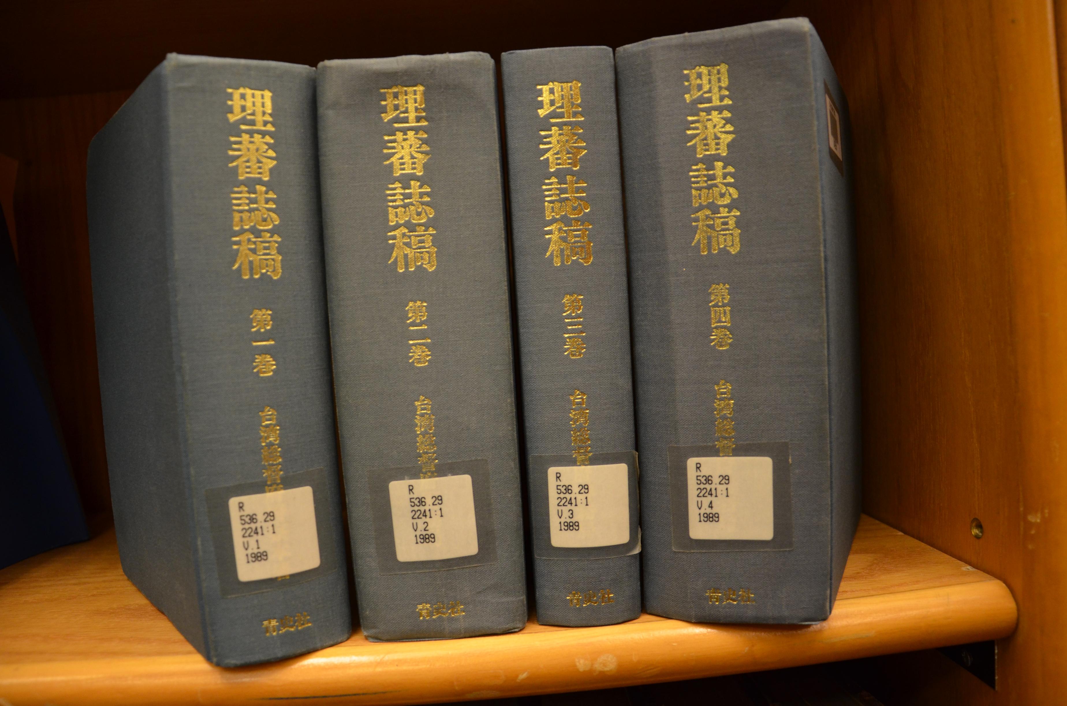 《理蕃誌稿》4卷