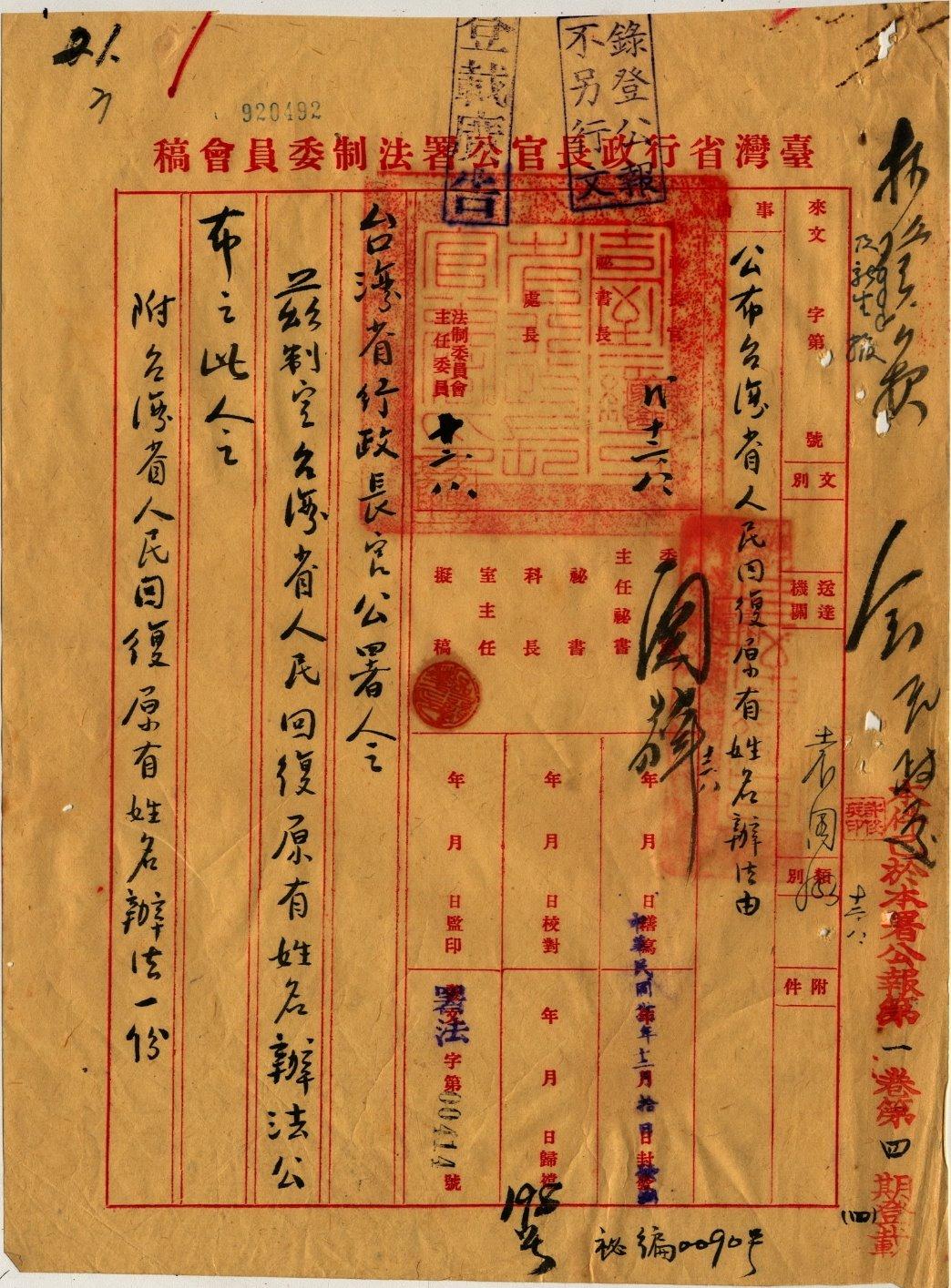 圖一:頒訂「臺灣省人民回復原有姓名辦法」(臺灣省行政長官公署檔案00314400038001)