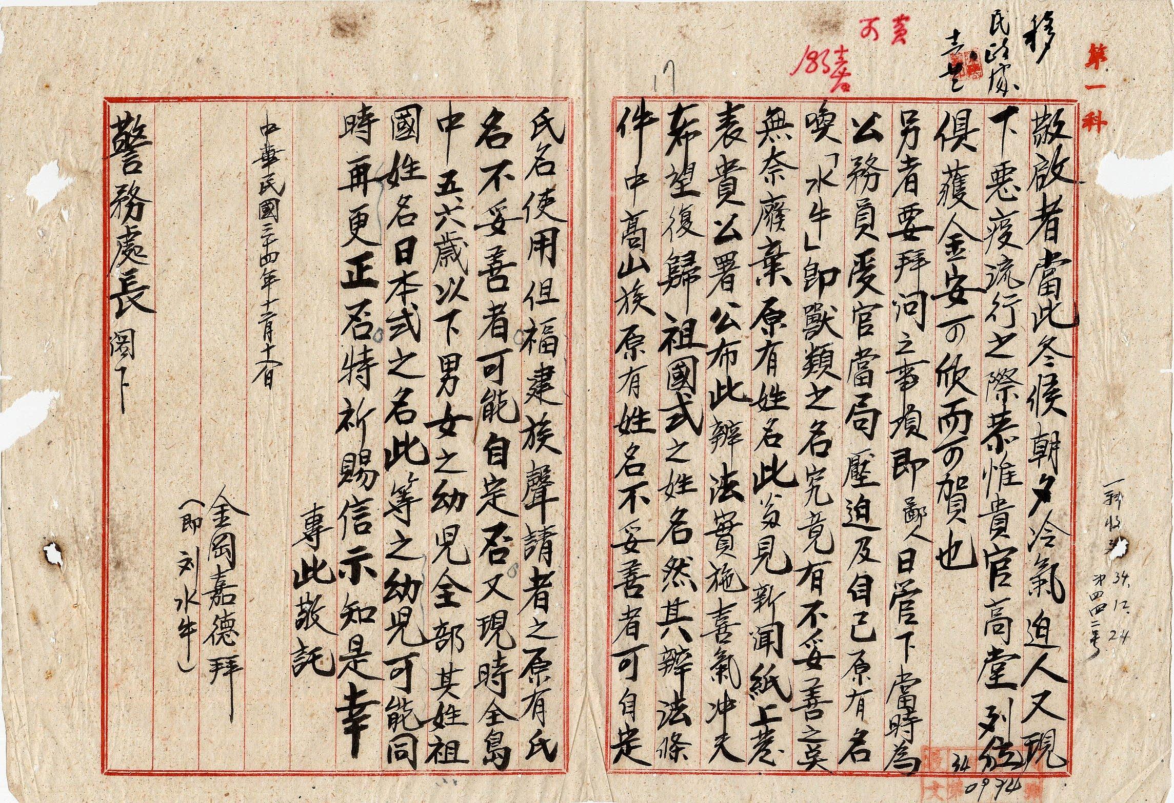 圖五:福建籍人民申請自定姓名(臺灣省行政長官公署檔案00306520001004)