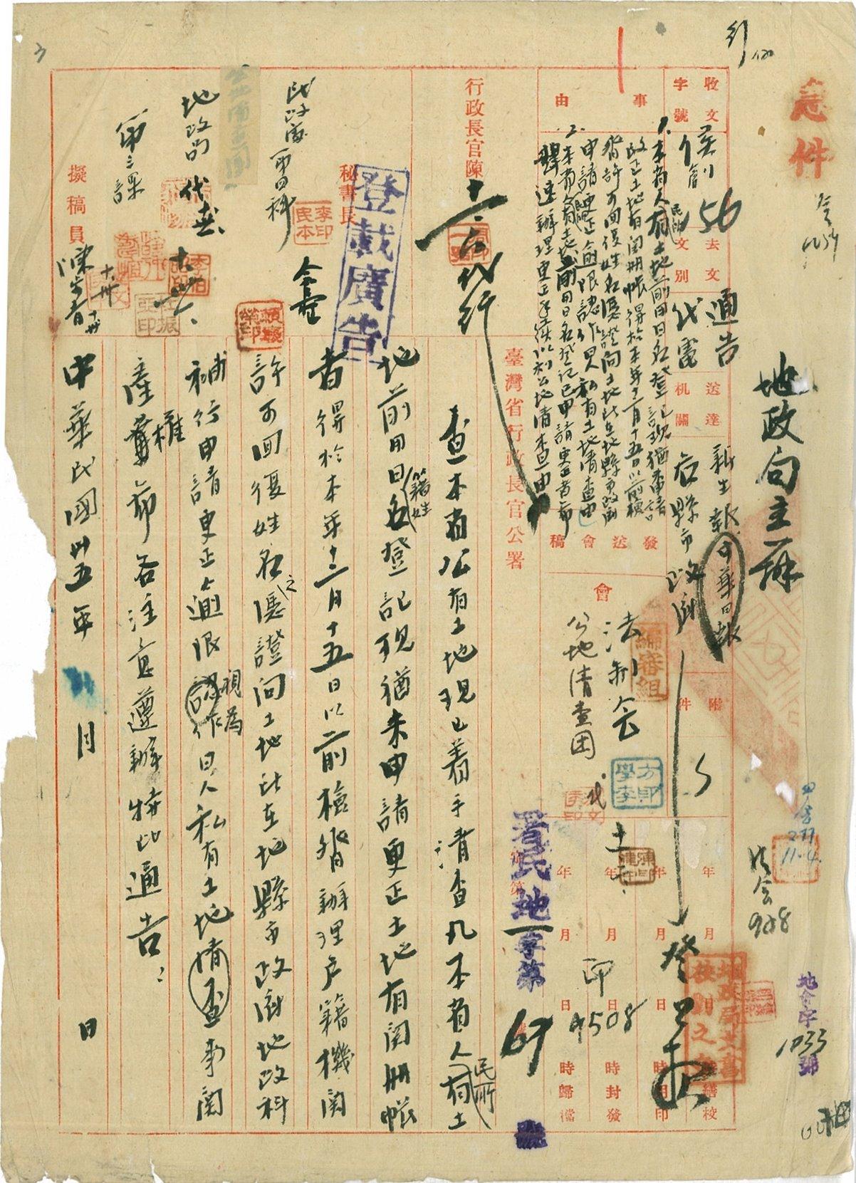 圖七:通告土地產權登記逾限未回復姓名視為日產(臺灣省行政長官公署檔案00315520069001)