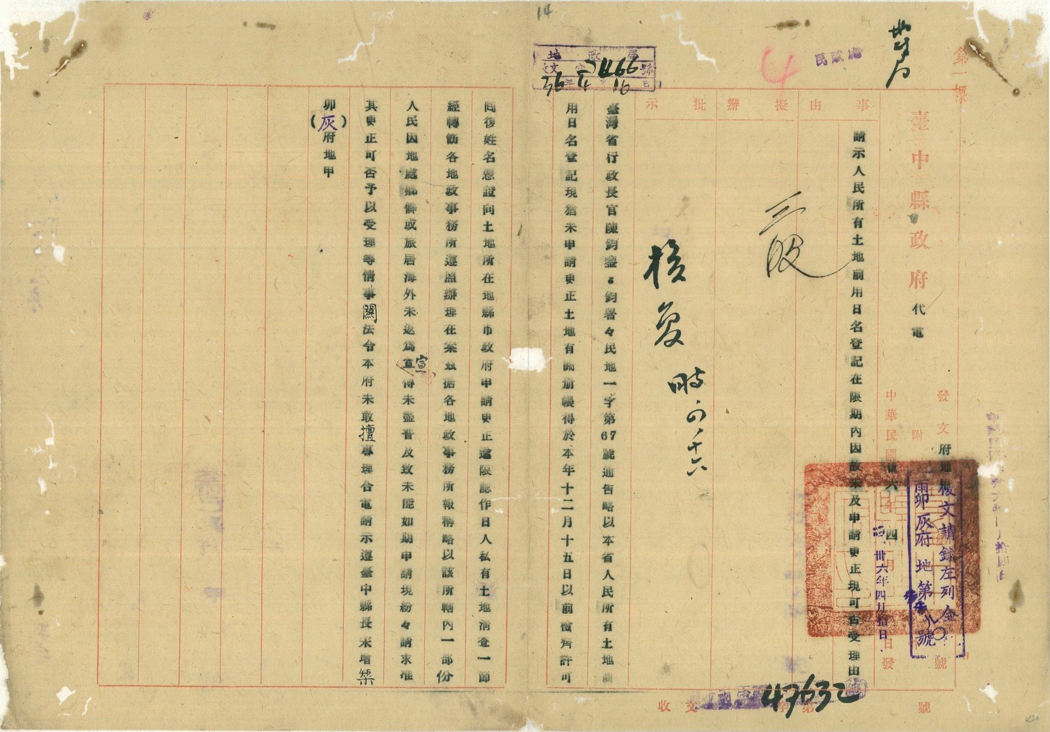圖八:日名登記土地逾期申請更名可否受理案(臺灣省行政長官公署檔案00315520071003)