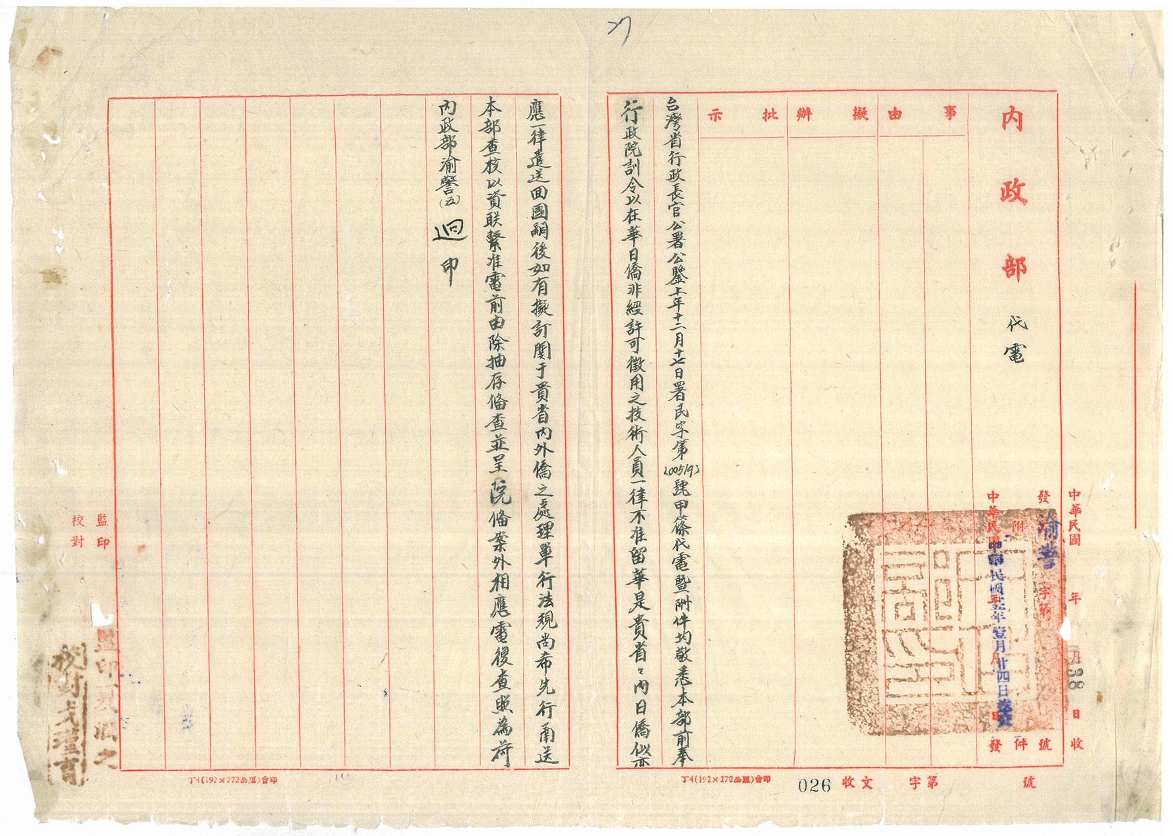 圖1:在華日僑非經許可一律不准留華(臺灣省行政長官公署檔案00302100009004)