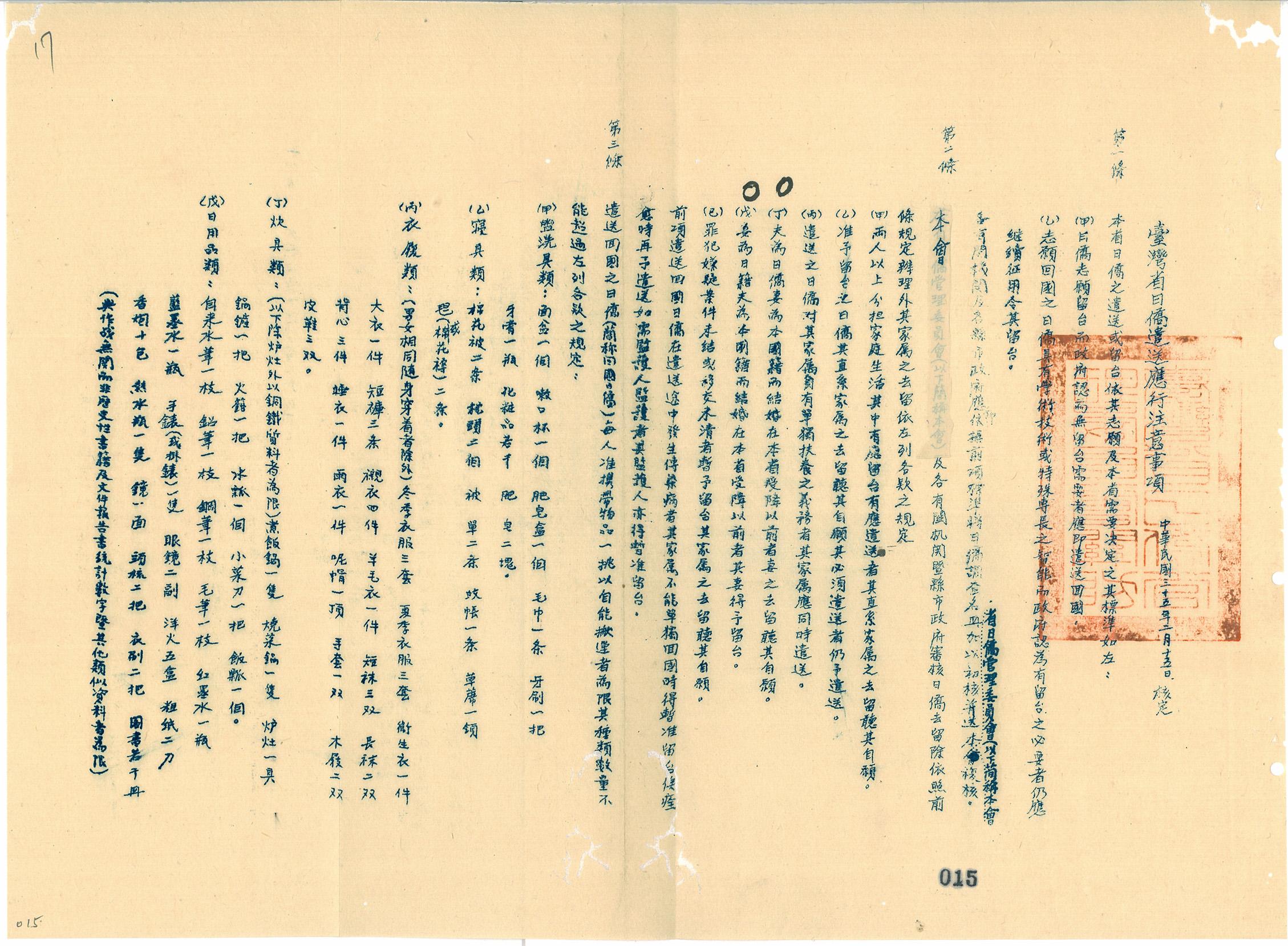 圖2:臺灣省日僑遣送應行注意事項(臺灣省行政長官公署檔案00306510008007)
