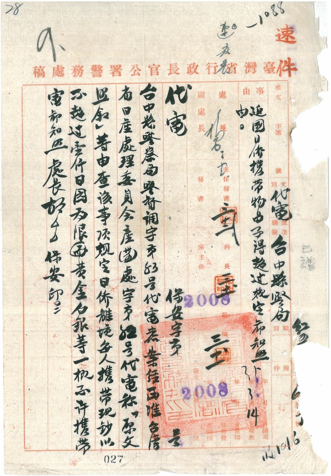 圖6:日僑離境每人攜帶現鈔之規定(臺灣省行政長官公署檔案00306830007012)