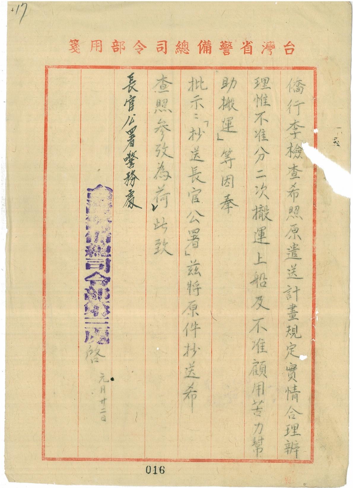 圖8:日俘僑歸國自行攜帶行李之原則(續)