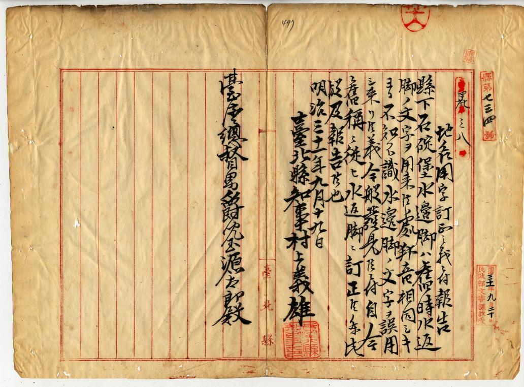 圖4:臺北縣知事具文稟報臺灣總督「水邊腳」訂正情由。(000045490110499)