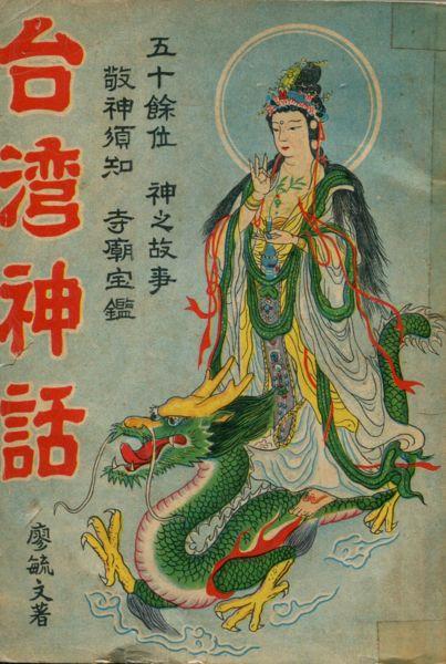 圖2:《台灣神話》封面