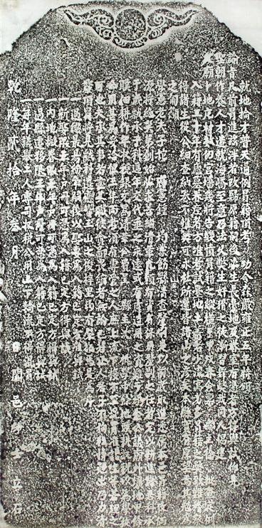 圖2:乾隆20年「嚴禁冒籍應考條例碑」拓本