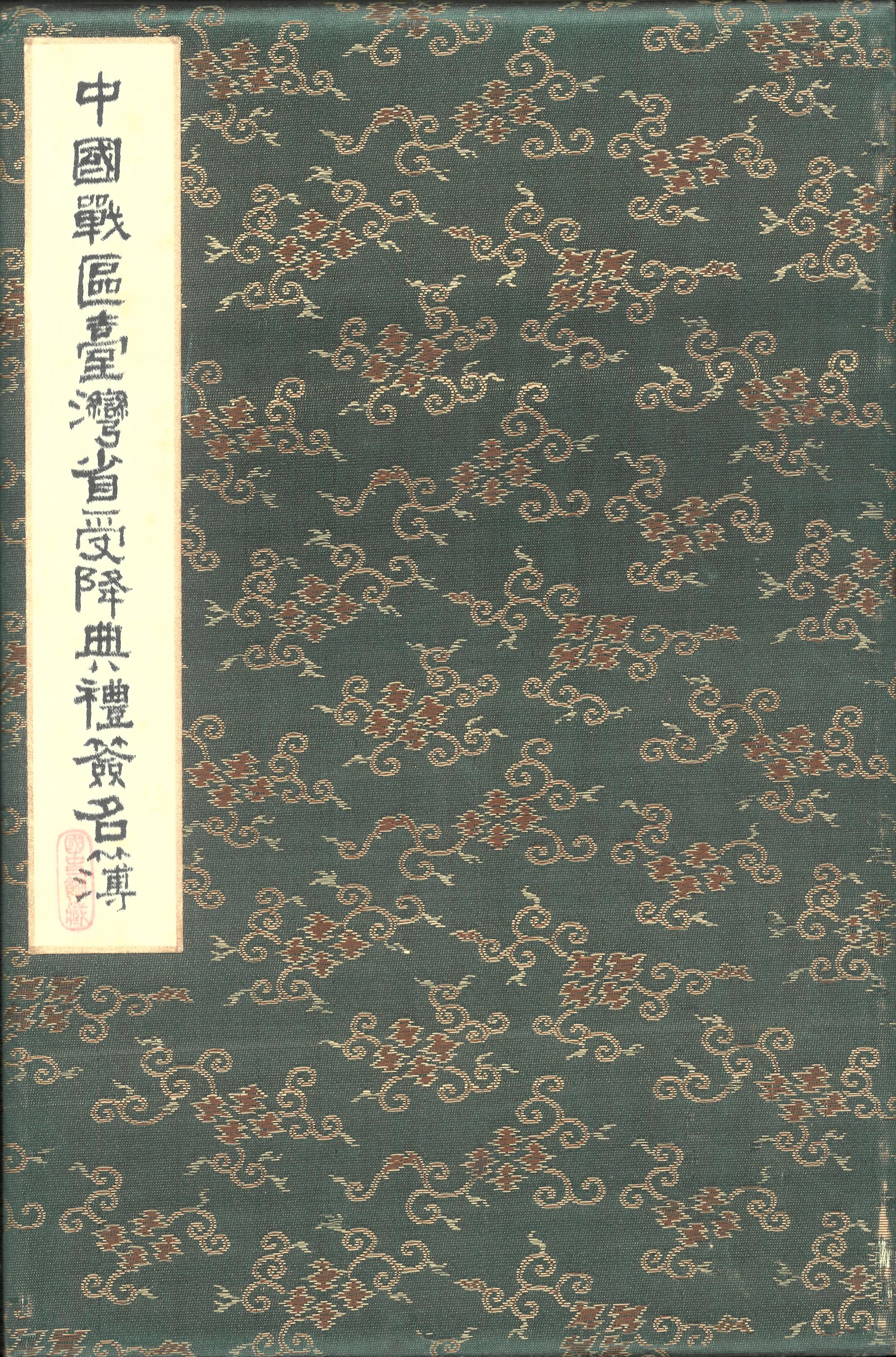 圖2:中國戰區臺灣省受降典禮簽名簿封面