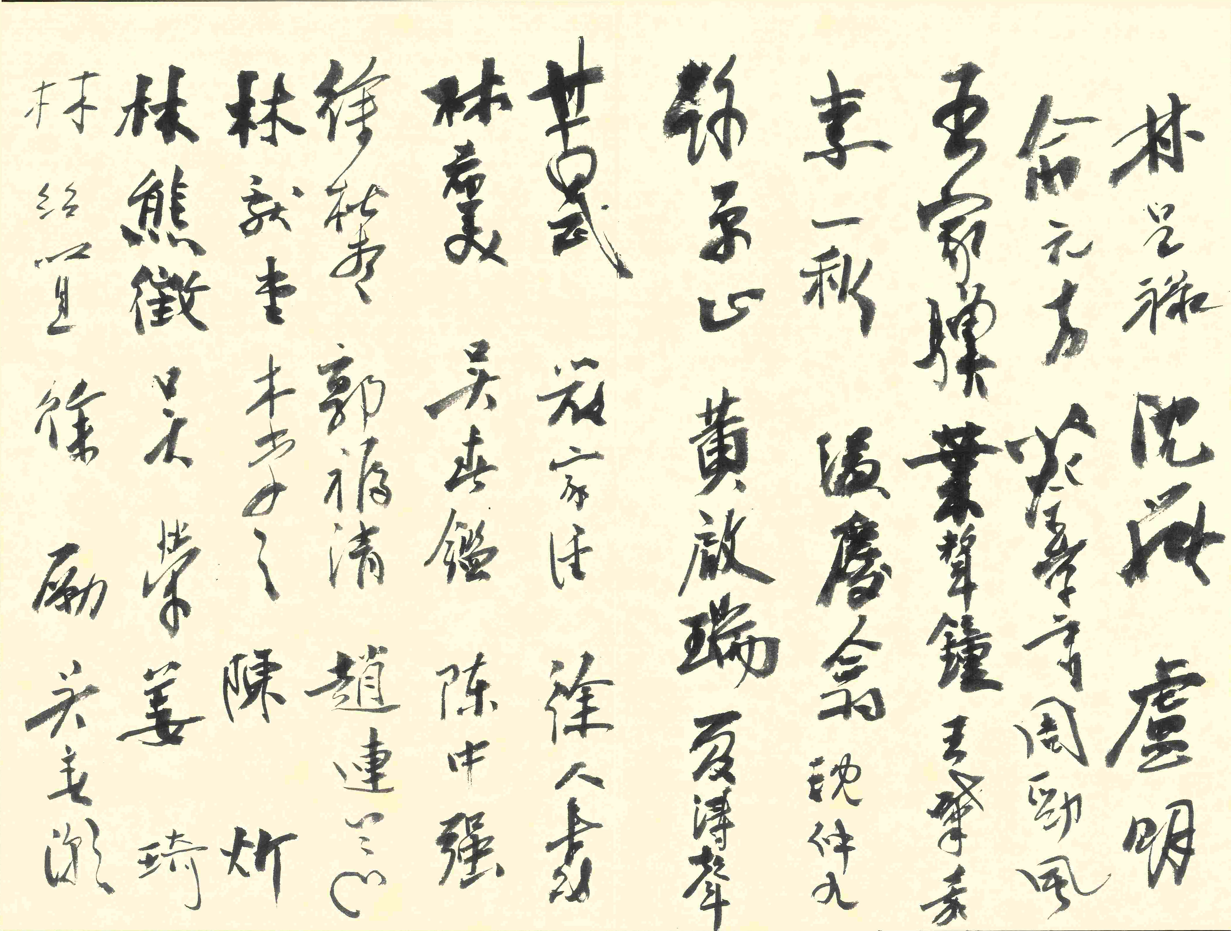 圖4:林獻堂於受降典禮簽到冊簽名(第一行左3)