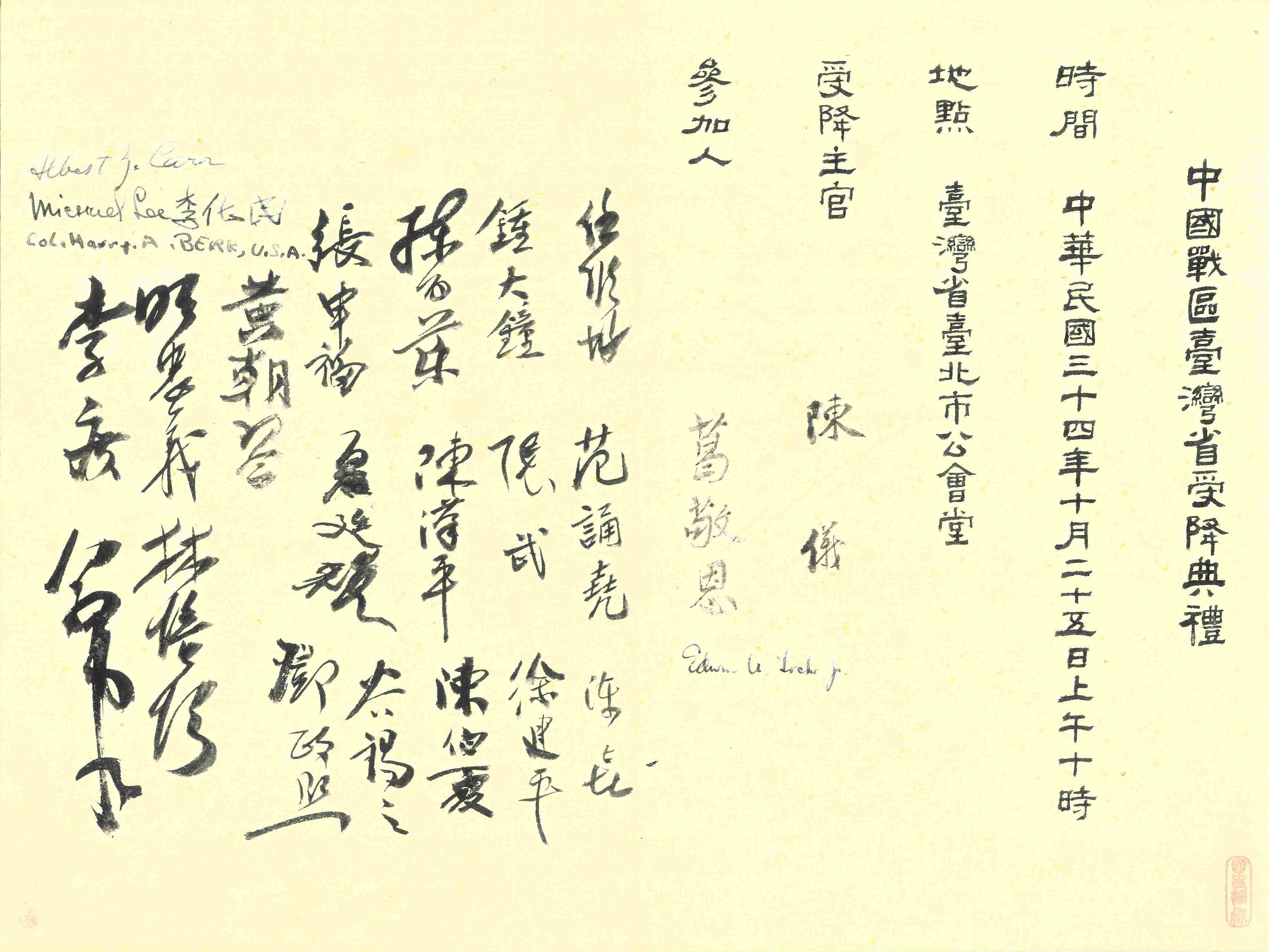 圖3:中國戰區臺灣省受降典禮簽到冊