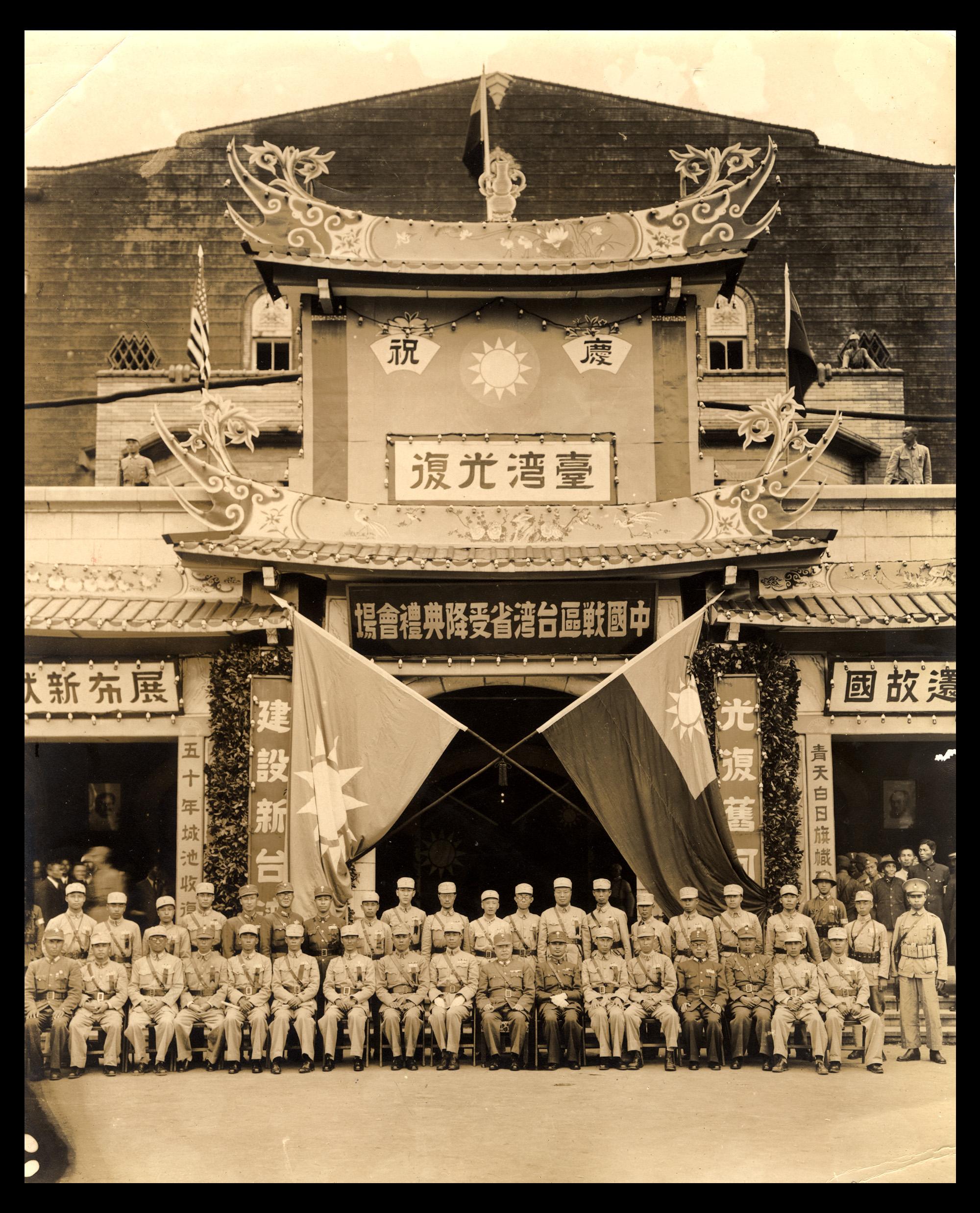 圖1:於臺北公會堂舉辦之受降典禮