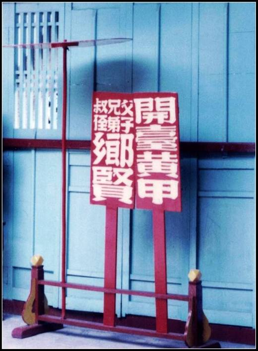 鄭氏家廟內書有「鄉賢」的執事牌