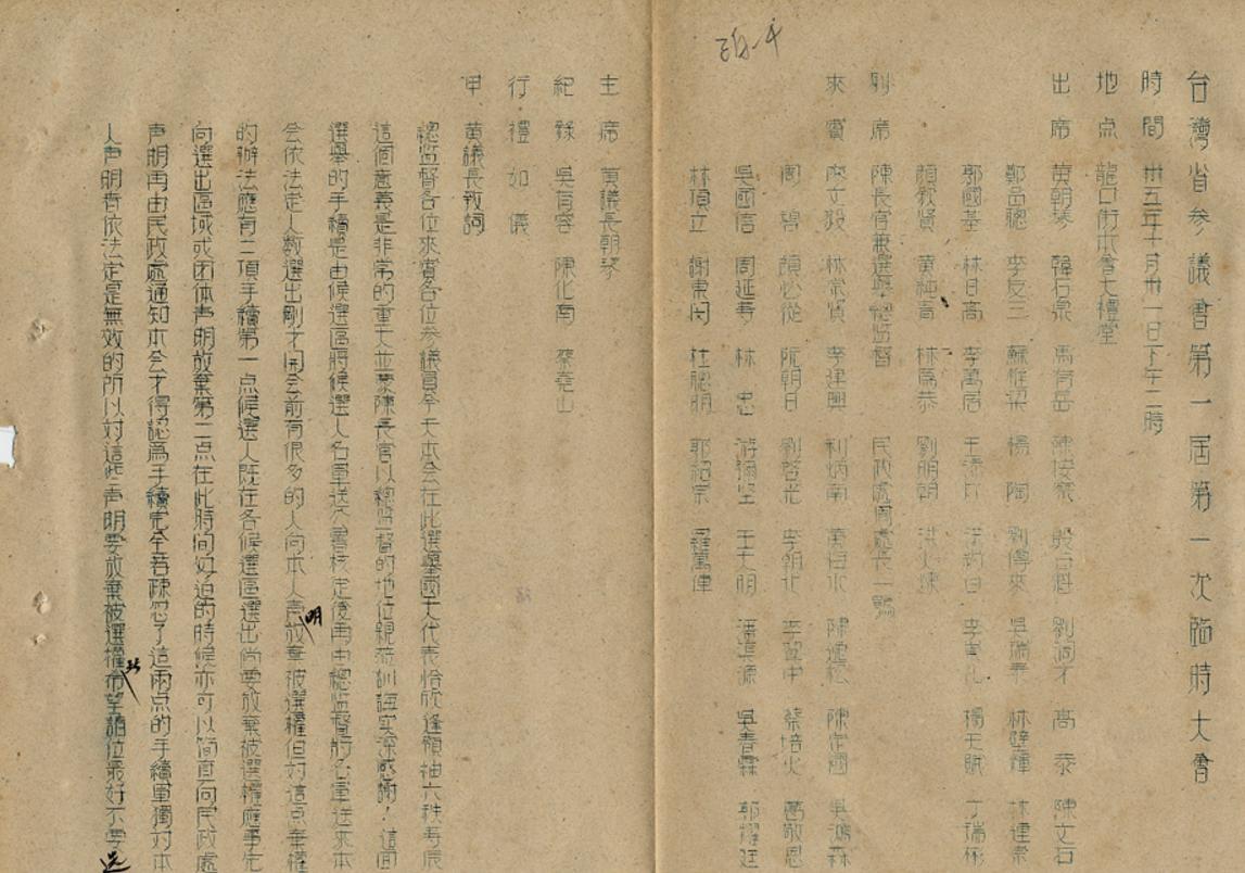 圖2:臺灣省參議會臨時大會選舉制憲代表選舉過程(臺灣省諮議會典藏)