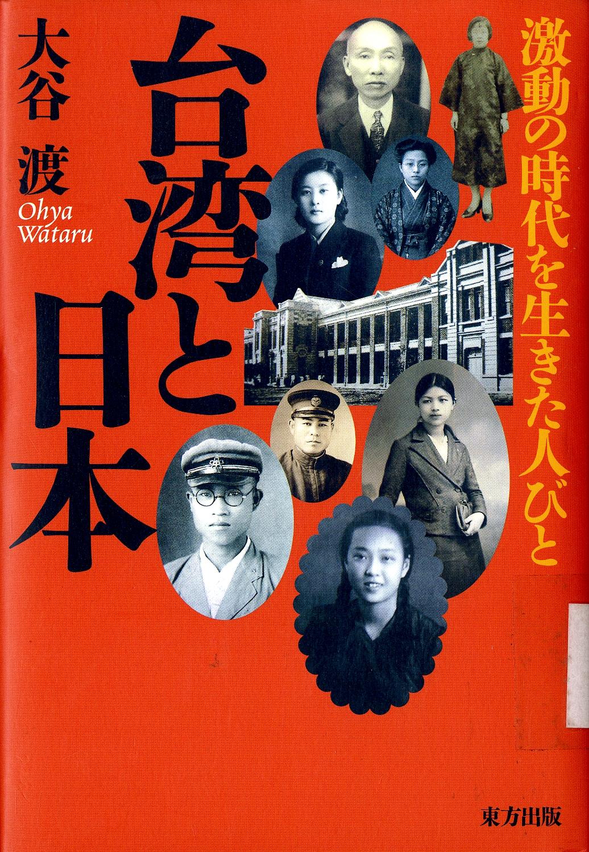 圖1:《台灣と日本》封面