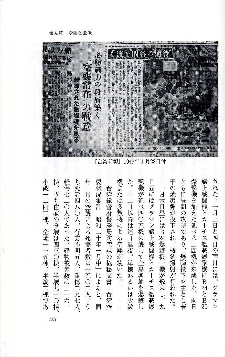 圖2:《台灣と日本》內頁