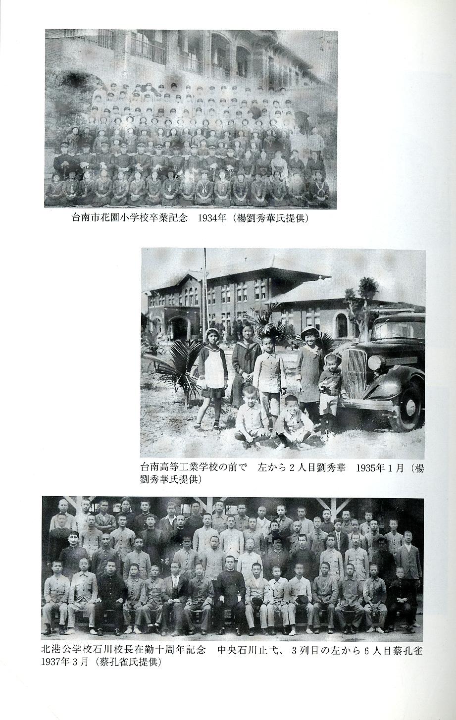 圖3:《台灣と日本》內頁